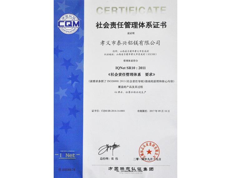 社会责任管理体系证书
