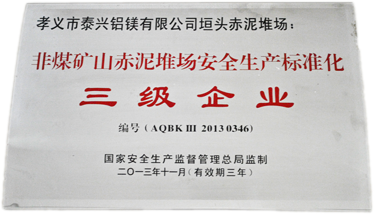 非煤矿山赤泥堆场安全生产标准化三级企业